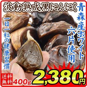 黒にんにく 青森産 ご家庭用 波動熟成黒にんにく 特 バラ 200g 2袋 メール便 国華園|seikaokoku