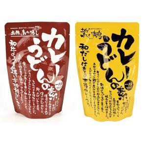 和だしカレーうどんの素セット 2種4袋|seikaokoku