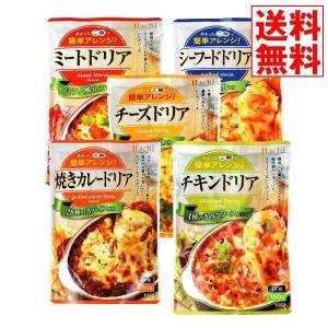 ドリアソース 5種セット 5袋 メール便 あまったご飯で簡単アレンジ ドリア レトルト食品 Hachi ポイント消化|seikaokoku