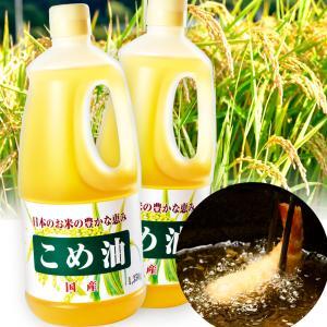 食品 国産 こめ油 4本 国華園