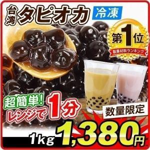 台湾産 冷凍タピオカ 1kg