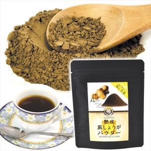 パウダー 国産 熟成黒しょうがパウダー 4袋(1袋20g入り) メール便 食品 国華園|seikaokoku