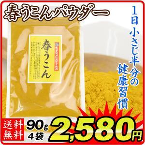 ウコン 春うこん 粉末(360g)90g×4袋 メール便 パウダー 加工食品 国華園 seikaokoku