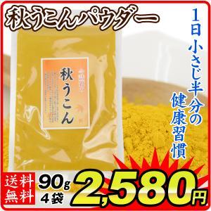 ウコン 秋うこん 粉末(360g)90g×4袋 メール便 パウダー 加工食品 国華園 seikaokoku