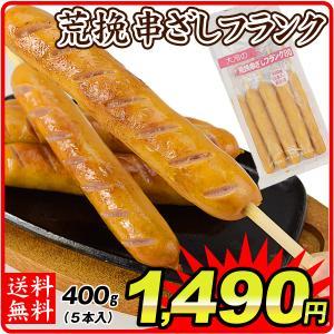 フランクフルト 粗挽串ざしフランク80(10本)5本×2袋(1袋あたり400g)冷凍 ソーセージ 国華園 seikaokoku