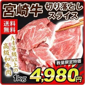 牛肉 和牛 国産 宮崎牛 切り落としスライス(1kg)A4等級以上 ミヤチク 産地直送 黒毛和牛 冷凍 クール便 グルメ 国華園 seikaokoku