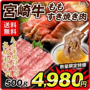 牛肉 和牛 国産 宮崎牛 ももすき焼き肉(500g)A4等級以上 ミヤチク 産地直送 黒毛和牛 冷凍 クール便 グルメ 国華園 seikaokoku