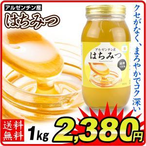 ハチミツ アルゼンチン産 はちみつ(1本)1kg 大容量 蜂蜜 国華園 seikaokoku