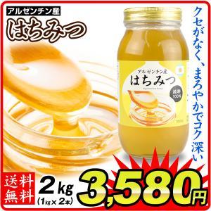 ハチミツ アルゼンチン産 はちみつ(2kg)1kg×2本 大容量 蜂蜜 国華園 seikaokoku