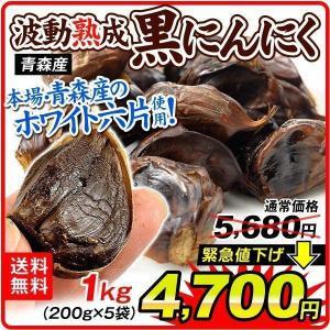 黒にんにく 1kg 青森産 ご家庭用 波動熟成黒にんにく バラ 200g 5袋  国華園|seikaokoku