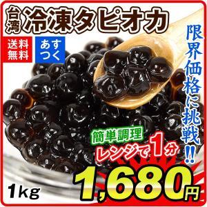台湾産 冷凍タピオカ 1kg あすつく 送料無料 seikaokoku