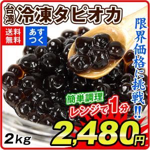 台湾産 冷凍タピオカ 2kg(1kg×2) あすつく 送料無料 seikaokoku