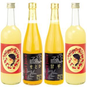 りんご&みかん飲み比べセット 4種類(各1本)|seikaokoku
