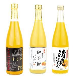 みかん飲み比べセット 3種類(各1本)|seikaokoku