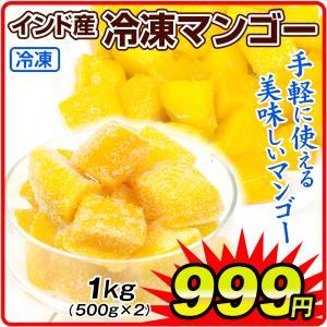 食品 冷凍マンゴー・チャンク 1kg 冷凍便 国華園 seikaokoku