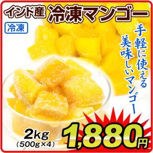 食品 冷凍マンゴー・チャンク 2kg 冷凍便 国華園 seikaokoku
