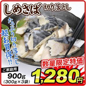 しめ鯖 切落とし 約900g(約300g×3袋) 冷凍便 ご家庭用 訳あり 食品 国華園|seikaokoku