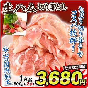 数量限定 ハム 生ハム 切落とし 1kg(500g×2袋) 冷凍便 ご家庭用 訳あり 国華園 seikaokoku