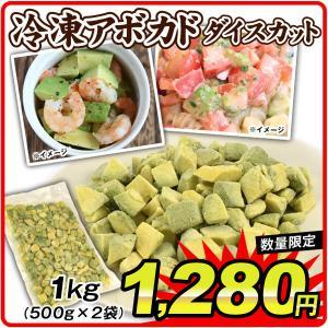 食品 冷凍アボカド ダイスカット 1kg(500g×2袋) 【数量限定】冷凍便 ご家庭用 国華園 seikaokoku