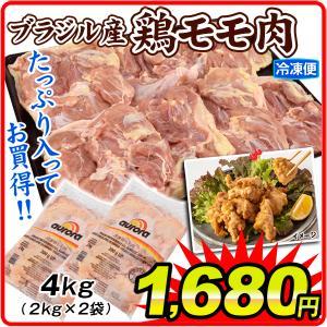 鶏モモ肉 4kg(2kg×2袋) 冷凍便 ブラジル産 【数量限定】ご家庭用 国華園 seikaokoku