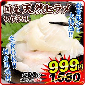 お買得 天然ヒラメ切落とし 5袋(約500g) 冷凍便 ご家庭用 食品 国華園 seikaokoku