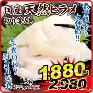 お買得 天然ヒラメ切落とし 10袋(約1kg) 冷凍便 ご家庭用 食品 国華園 seikaokoku