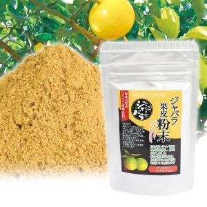 じゃばら果皮パウダー 2袋 【送料無料】ポスト投函 食品 国華園 seikaokoku