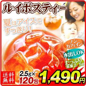 飲料 お買得ルイボスティー 120包 【送料無料】ポスト投函 食品 国華園 seikaokoku