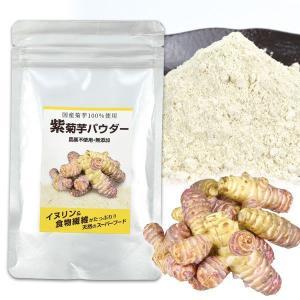 紫菊芋パウダー 2袋 食品 国華園 seikaokoku