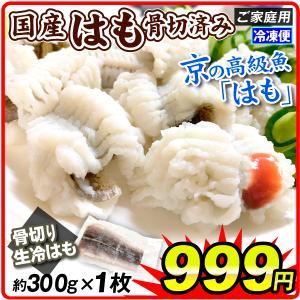 はも 国産 骨切り済 (300g) 冷凍便 鱧 ご家庭用 国華園|seikaokoku