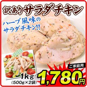 肉惣菜 訳あり サラダチキン・ハーブ 1kg 冷凍便 食品 seikaokoku