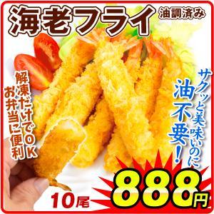 油調済み エビフライ 1パック 冷凍便 食品 seikaokoku