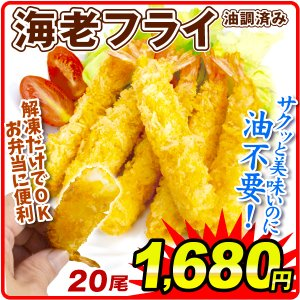 油調済み エビフライ 2パック 冷凍便 食品 seikaokoku