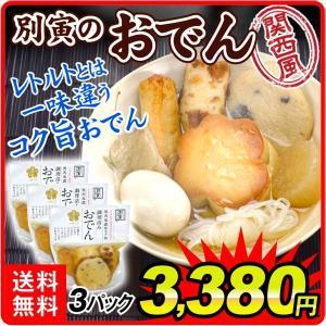 別寅のおでん 3パック1組 送料無料 梅やき入り 関西風 コク旨だし 8品入り 調理済み 冷蔵便 食品 seikaokoku