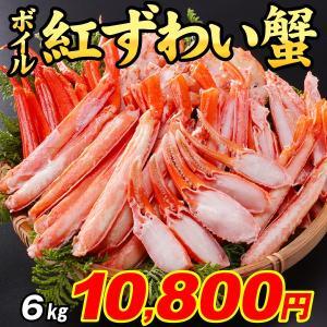 F12 かに そのまま食べられる カット済 ボイル 紅ずわいがに 6kg(500g×12組)