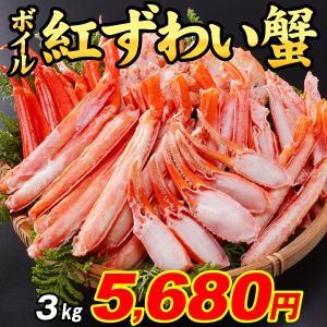 F6 かに そのまま食べられる カット済 ボイル 紅ずわいがに 3kg(500g×6組)