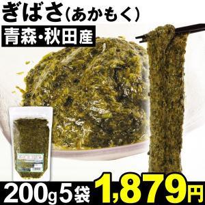 ぎばさ 青森・秋田産 ぎばさ 5袋 1組 冷凍 食品...