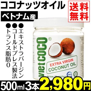 食品 ベトナム産 ココナツオイル 500ml 3個 送料無料 エキストラバージンオイル グルメ 国華園|seikaokoku