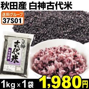 秋田産 白神 古代米 黒米 1kg 1袋   ↑|seikaokoku