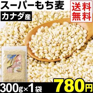 穀物 スーパーもち麦 300g×1袋 送料無料 メール便 テレビで話題のスーパー穀物 数量限定 グルメ ポイント消化|seikaokoku