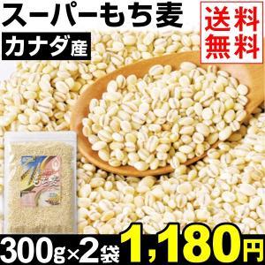 穀物 スーパーもち麦 300g×2袋 送料無料 メール便 テレビ で話題のスーパー穀物 数量限定 グルメ ポイント消化|seikaokoku