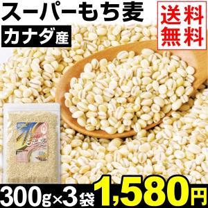 穀物 スーパーもち麦 300g×3袋 送料無料 メール便 テレビ で話題のスーパー穀物 数量限定 グルメ ポイント消化|seikaokoku