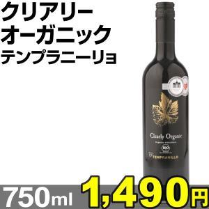 赤ワイン クリアリーオーガニック テンプラニーリョ 750ml×1本 スペイン産 ミディアムボディ グルメ 国華園 seikaokoku
