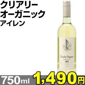 白ワイン クリアリーオーガニック アイレン 750ml×1本 スペイン産 グルメ 国華園 seikaokoku