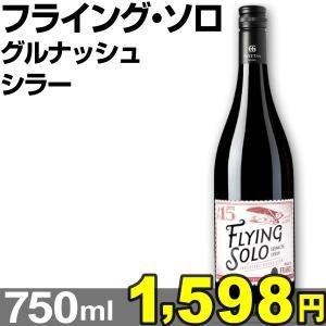 赤ワイン フライング ソロ グルナッシュ シラー 750ml×1本 フランス産 ミディアムボディ グルメ 国華園 seikaokoku