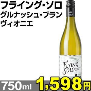 白ワイン フライング ソロ グルナッシュ・B ヴィオニエ 750ml×1本 フランス産 グルメ 国華園 seikaokoku