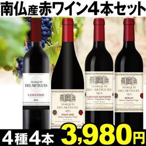 ワイン フランス・ラングドック産 ワイン4本セット 750ml×4本 フランスワイン 赤ワイン 直輸入 グルメ 国華園 seikaokoku