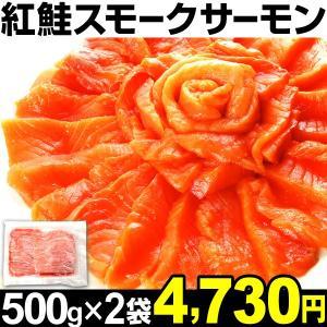 サーモン 紅鮭スモークサーモン 1kg  冷凍 食品...