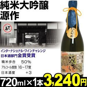 日本酒 純米大吟醸 源作 720ml×1本 食品...