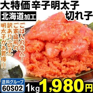 明太子 大特価 辛子明太子・切れ子 1kg 1組 冷凍 北海道加工 訳あり